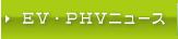 EV・PHVニュース