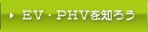 EV・PHVを知ろう